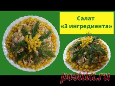 Превосходный салат «3 ингредиента» из яичных блинов на завтрак, обед и ужин