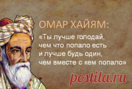 15 Глубокомысленных изречений Омара Хайяма | Секреты.нет