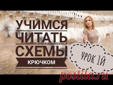AlinaVjazet. Учимся вязать по схемам крючком // УРОК 1й - YouTube