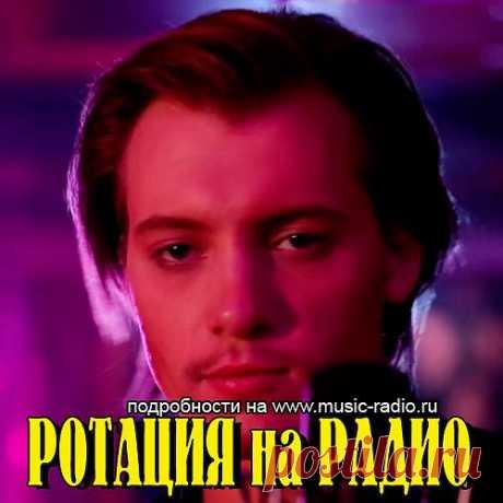 ALEXY с песней - LEAVE ME BUT LOVE ME в Сервисе Ротации на Радио www.music-radio.ru