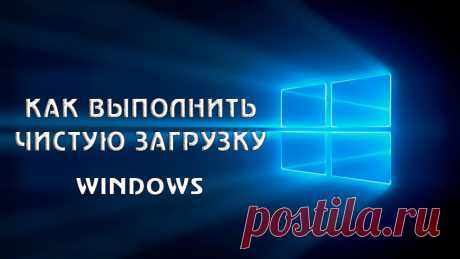 Как выполнить чистую загрузку в Windows.