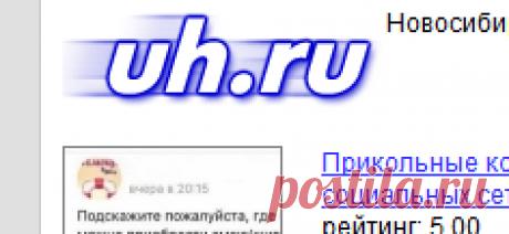 uh.ru | Заработок на чтении анекдотов и просмотре фоток :)