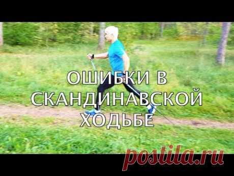 (635) Скандинавская ходьба. Две небольшие ошибки, которые сведут все ваши усилия к нулю. - YouTube