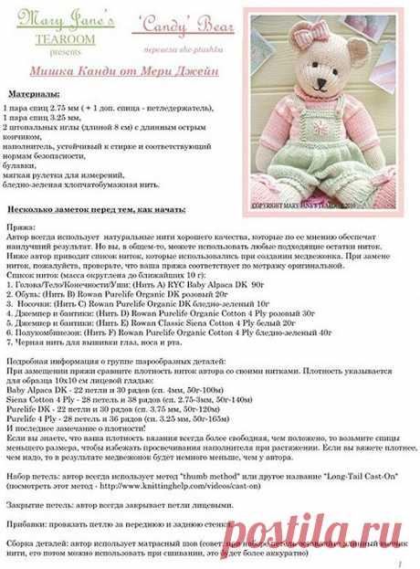 Подробный мастер-класс: как связать медвежонка спицами (Вязаные игрушки) — Журнал Вдохновение Рукодельницы