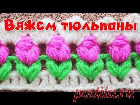 УЗОР КРЮЧКОМ - ТЮЛЬПАНЫ. Crochet Мастер класс #7. Вязание крючком. 編み物