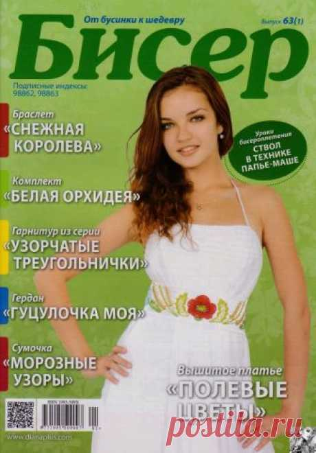 Бисер От бусинки к шедевру №63 (1) 2014