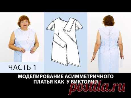 Моделирование асимметричного платья Виктории Выкройка основы сделана по системе кроя 10 мерок Часть1