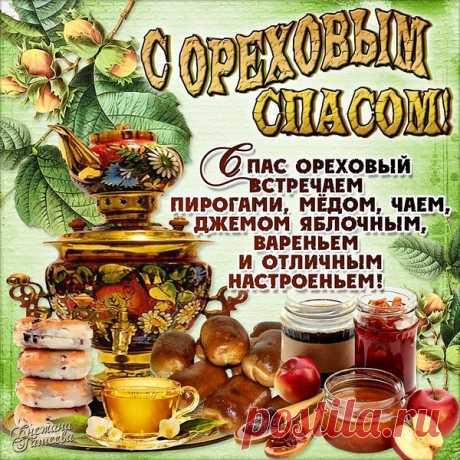 В этот светлый праздник, в Ореховый спас, Поздравить хочу от всей души Вас друзья!!! Желаю здоровья Вам, большого достатка, Успехов во всём, любви без остатка! Путь солнце Вам всегда ярко светит И будете Вы всех счастливей на свете!!!!!