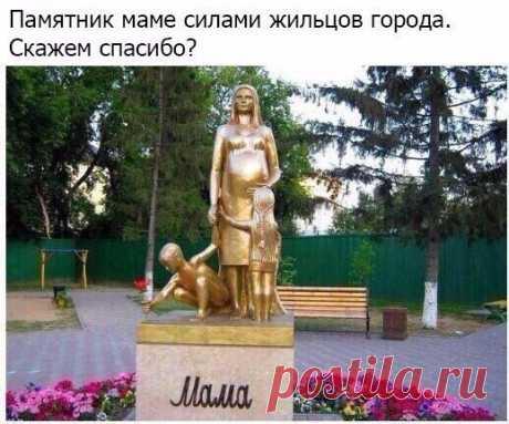 Памятник маме / г. Тюмень Мой Мир@Mail.Ru