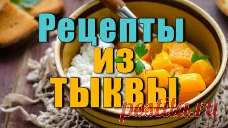 What to Prepare from Pumpkin Recipes Simple and Vusny