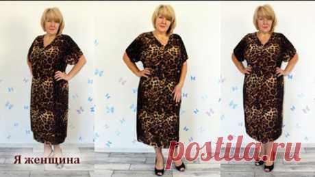 Платье Оверсайз без выкройки на любой размер. Построение сразу на ткани (Шитье и крой) – Журнал Вдохновение Рукодельницы