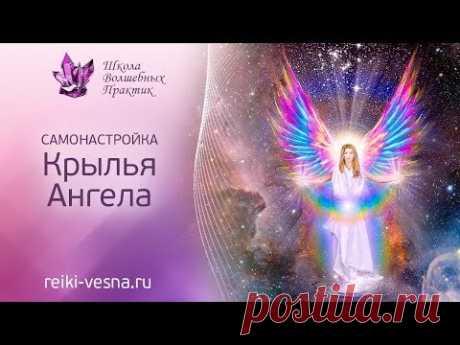 Самонастройка Крылья Ангелов медитация защиты, исцеления. Зарядитесь на светлые, позитивные вибрации