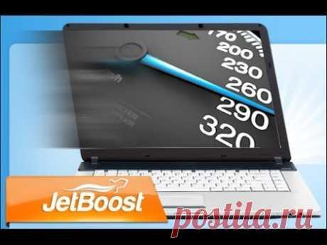 Ускорение работы компьютера JetBoost - Помощь новичкам@Mail.Ru ✔ - Группы Мой Мир