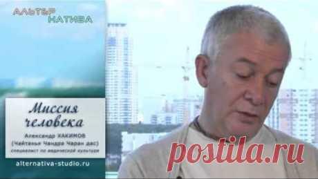 Александр Хакимов Миссия человека