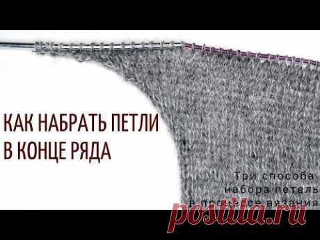 Как набрать петли в конце ряда (3 способа набора петель в процессе вязания)