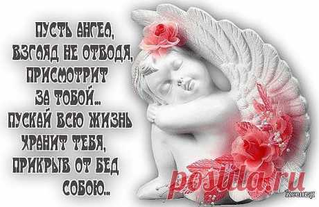 Ангела Хранителя Тебя - Плейкасты