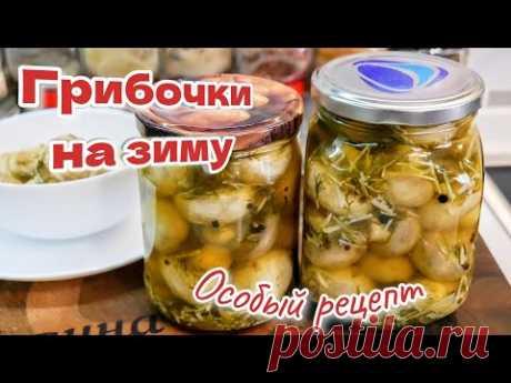 Грибы на зиму за 5 минут по ОСОБОМУ РЕЦЕПТУ,🥗 цыганка готовит.