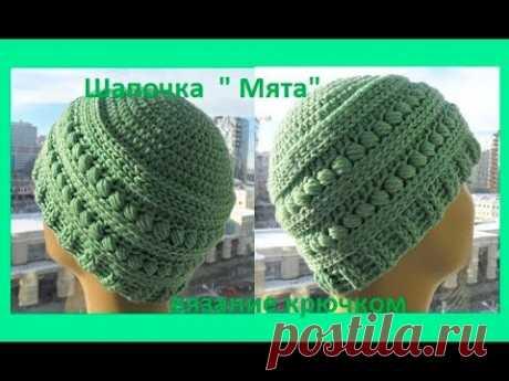 "Теплая шапочка ""Мята"",вязание крючком,crochet hat (Ш №131)"