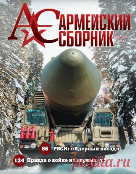Армейский сборник №12, декабрь 2019