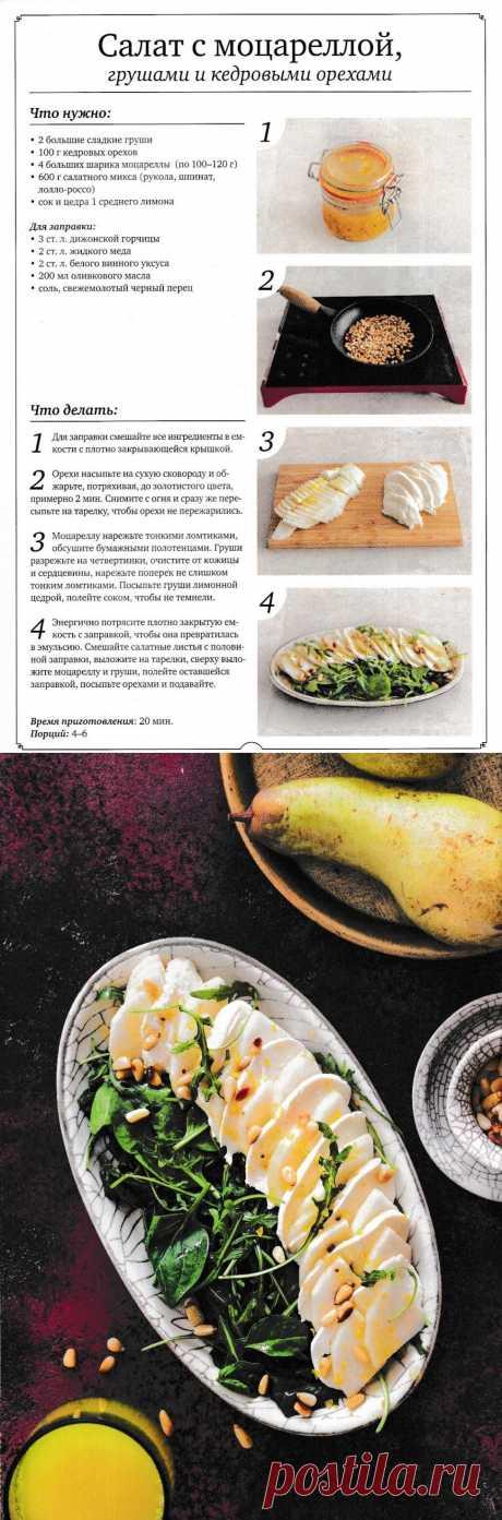 Салат с моцареллой, грушами и кедровыми орехами