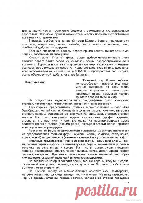 Путеводитель КРЫМ - С.К. Сосновский - Google Books  Растительность и животный мир Крыма