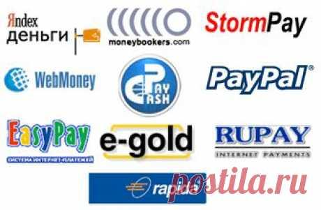 Лучшие платежные системы