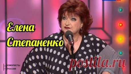 Елена Степаненко ...Сборник очень смешных выступлений