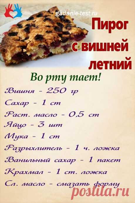 Пирог с вишней летний Простой рецепт | СЕКРЕТ | Рецепты