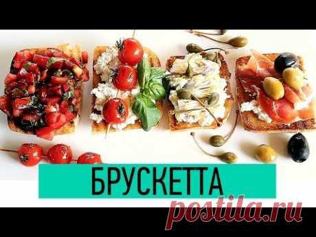 Брускетта   Как приготовить Брускетту 4 варианта   Итальянские Бутерброды   Bruschetta