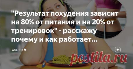 """""""Результат похудения зависит на 80% от питания и на 20% от тренировок"""" - расскажу почему и как работает «формула»"""