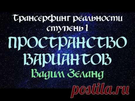 Вадим Зеланд - Трансерфинг реальности ступень 1. Пространство вариантов