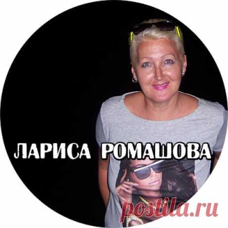 Лариса Конради(Ромашова)