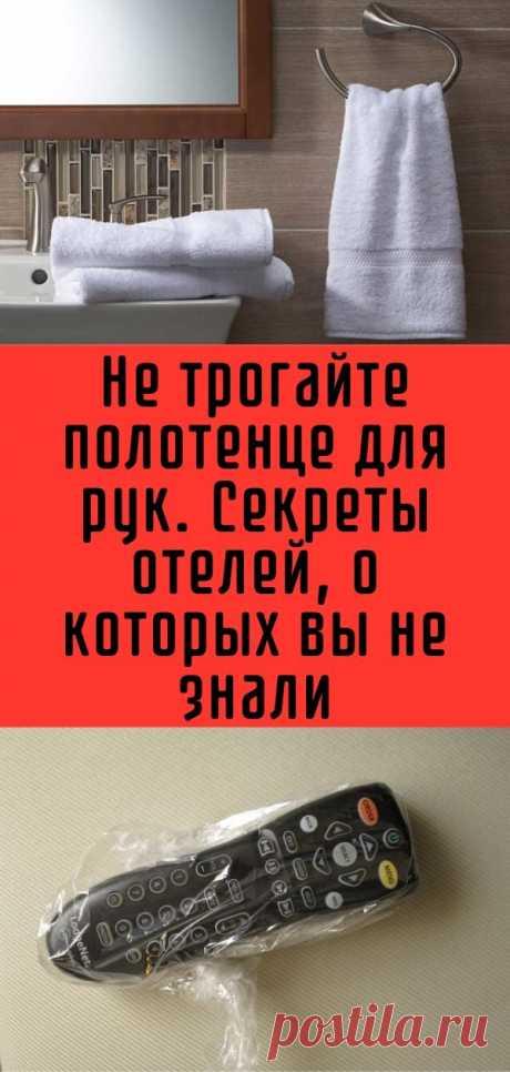 Не трогайте полотенце для рук. Секреты отелей, о которых вы не знали