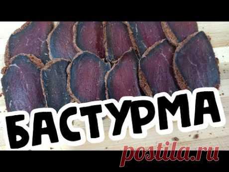 БАСТУРМА по армянскому рецепту - из ГОВЯДИНЫ (Հայկական բաստուրմա)
