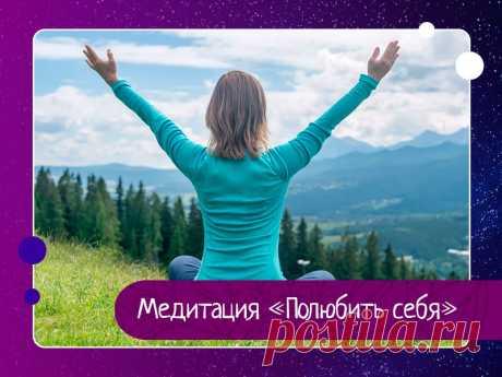 Медитация «Полюбить себя» — Эзотерика, психология, философия