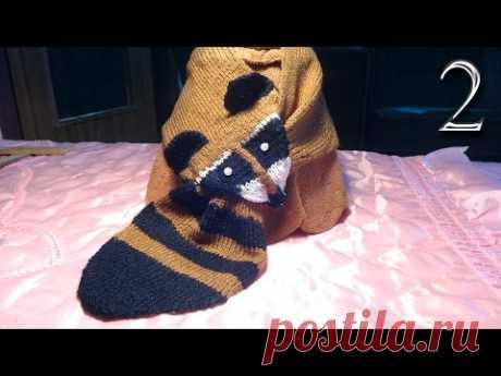 Детский шарф Енот вязание спицами (для детей, подарок своими руками) часть 2