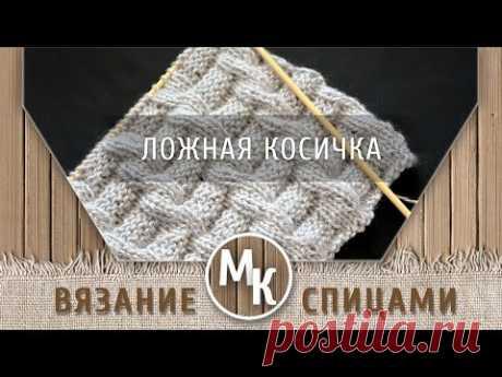 Узоры вязания спицами - ЛОЖНАЯ КОСИЧКА, простые узоры для начинающих, crochet, kniting, master class - YouTube