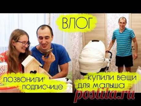 ВЛОГ Леши и Алины: купили мебель для детской, обзор коляски, посылка от Аллы из Москвы
