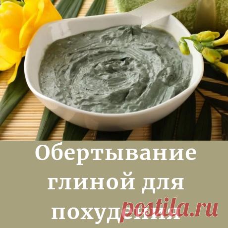 Как сделать процедуру обертывания глиной для похудения в домашних условиях.