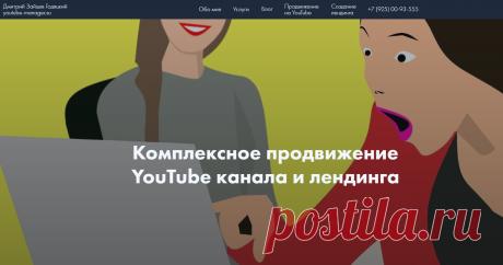 Комплексное продвижение YouTube канала и сайта/лендинга