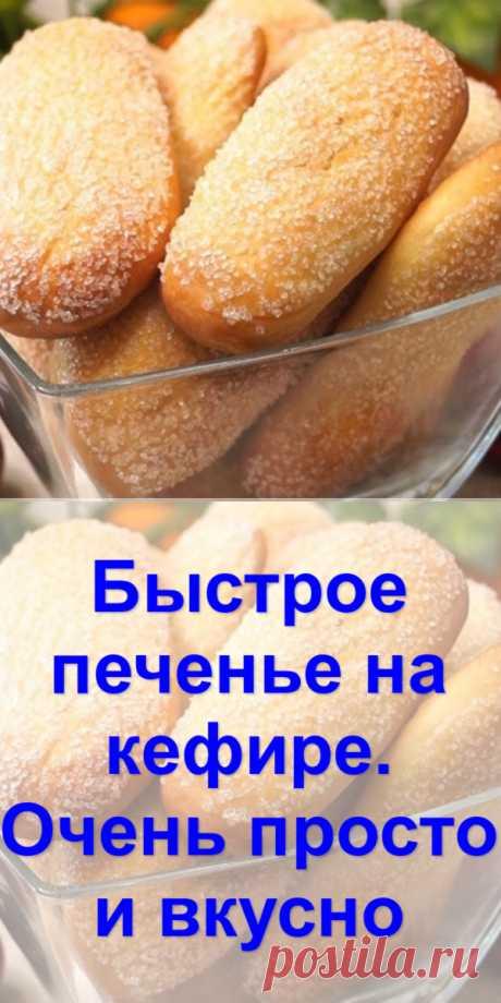 Быстрое печенье на кефире. Очень просто и вкусно - Готовим с нами