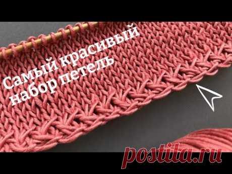 🍓Самый КРАСИВЫЙ Набор Петель🍓How to Cast On🍓Beautiful cast on knitting