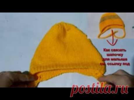 МК Шапочка Чепчик для малыша Вязание спицами