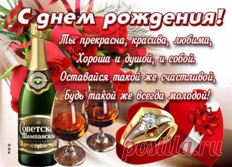 Нежная картинка с днем рождения женщине с шампанским