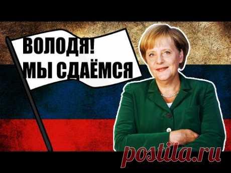 3AПAД ПОДНЯЛ БЕЛЫЙ ФЛАГ ПЕРЕД ПУTИHЫM (11.01.2017)