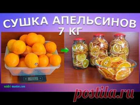 Сушка апельсинов – 7 кг