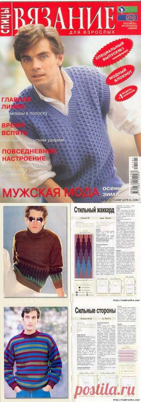 Журнал по вязанию для мужчин. Вязание спицами..
