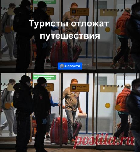Туристы отложат путешествия - Новости Mail.ru