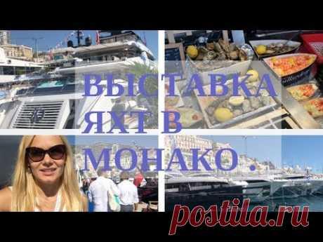 ВЫСТАВКА ЯХТ В МОНАКО 2019 . Всем привет! Мы прилетели в Монако на выставку яхт 2019 .  Прогуляемся по павильонам, посмотрим не только шикарные яхты, но и не менее шикарную мебель и интерьеры для яхт, а также увидим потрясающие макеты.