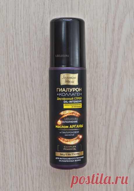 Отзыв на Двухфазный спрей для волос Золотой Шелк Oil-intensive